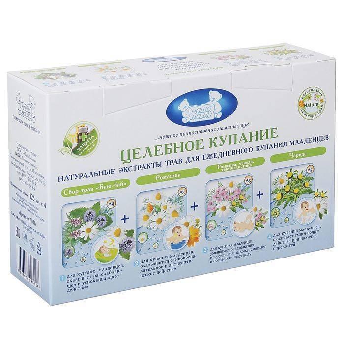 Успокаивающие травы для детей: успокаивающие нервную систему травки для купания, сбор для 2 ребенка лет
