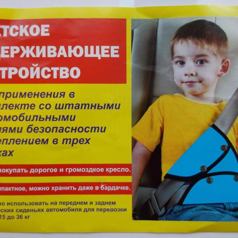 Можно ли использовать бескаркасные детские автокресла в машине? с какого возраста?
