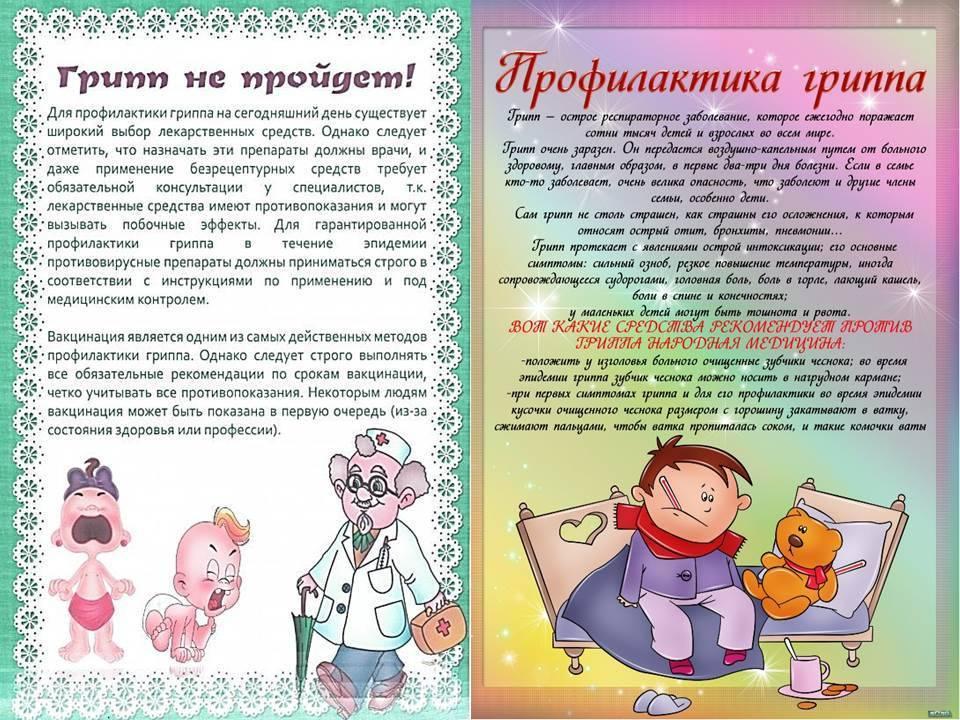 Профилактика орви у детей   медицинский центр «президент-мед»