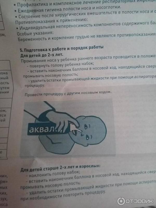Капли от насморка для грудничков | аквалор беби — средство от насморка для новорожденных