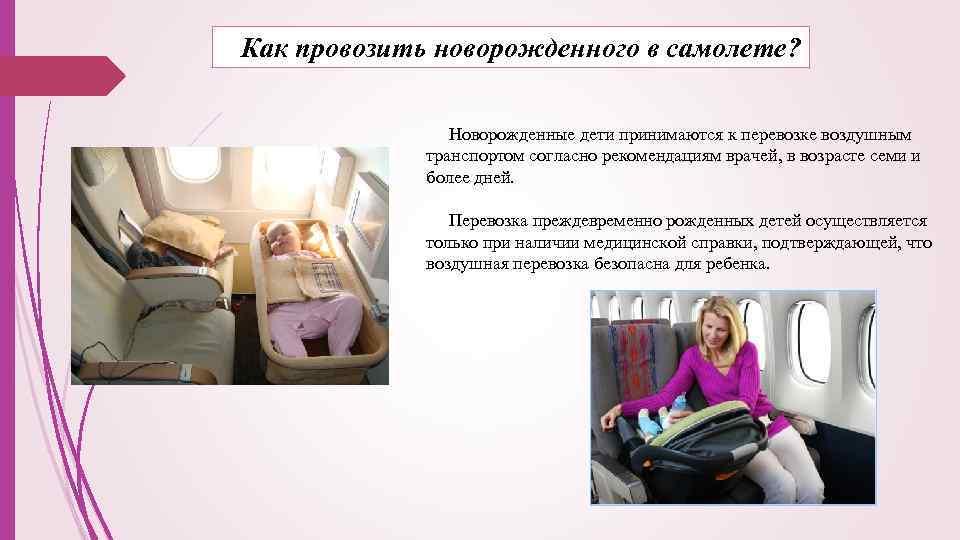 Как подобрать и перевозить коляску для самолета?