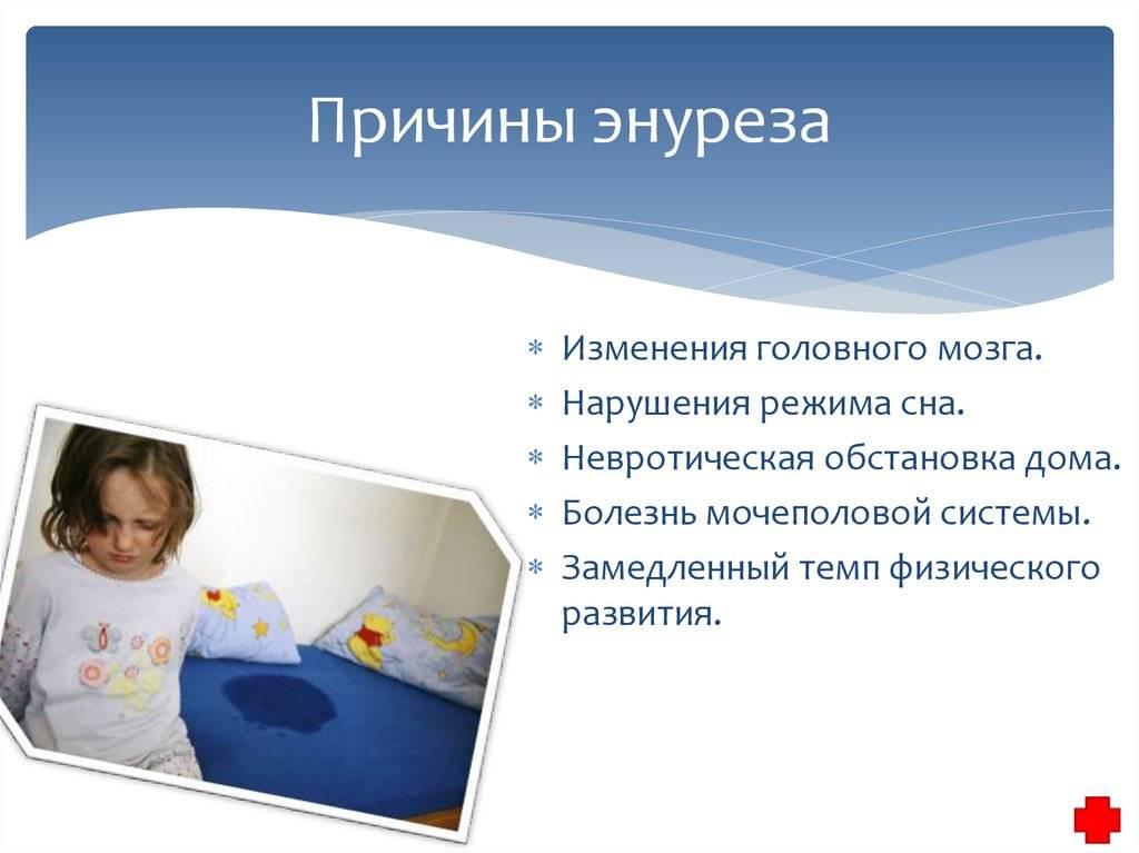 Энурез (ночное недержание мочи) у детей. - доказательная медицина для всех