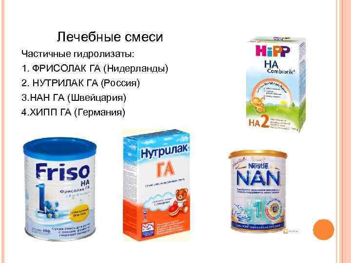 В каких случаях нужны лечебные детские смеси для грудничков: правила применения при проблемах пищеварения у детей