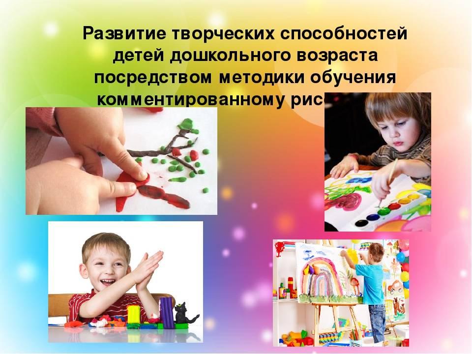 Развитие творческих навыков у детей