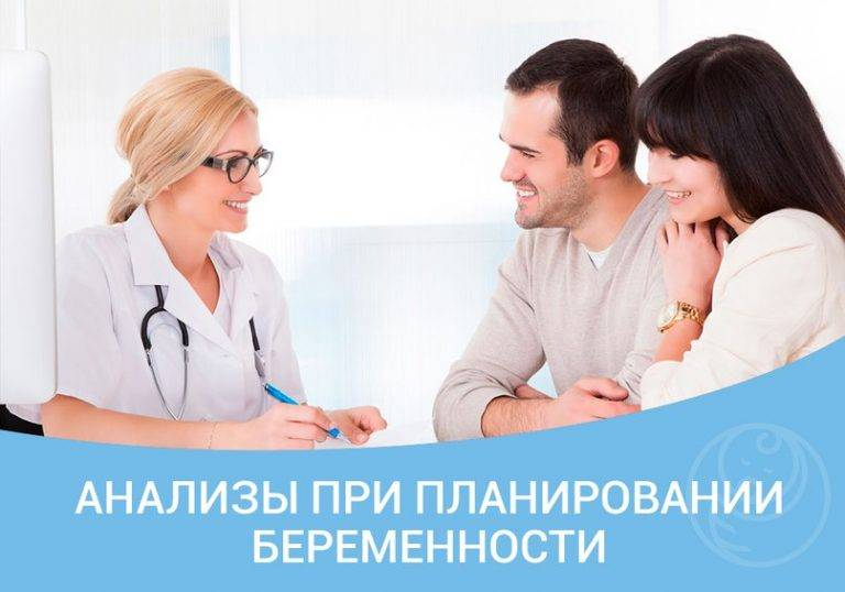 Каких врачей надо пройти перед беременностью
