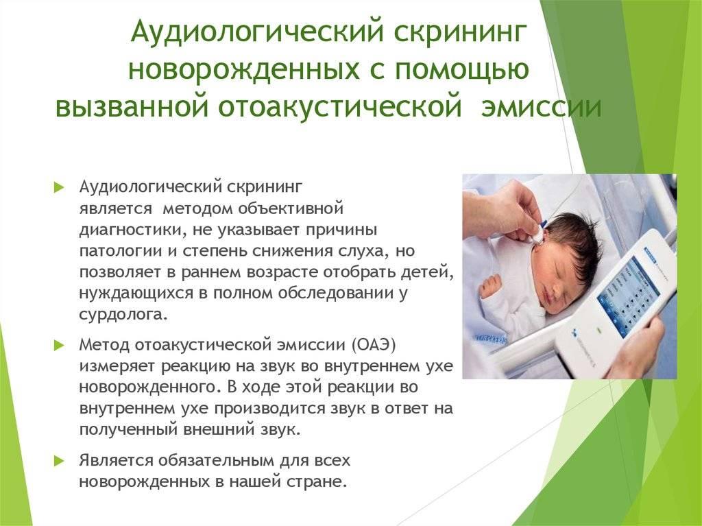 Аудиологический скрининг новорожденных в москве и подмосковью