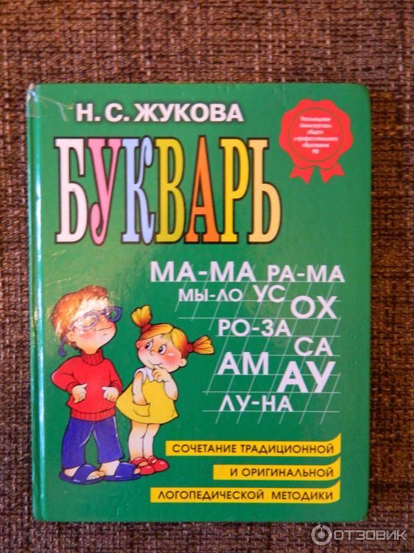 Методика обучения чтению по букварю н.с. жуковой