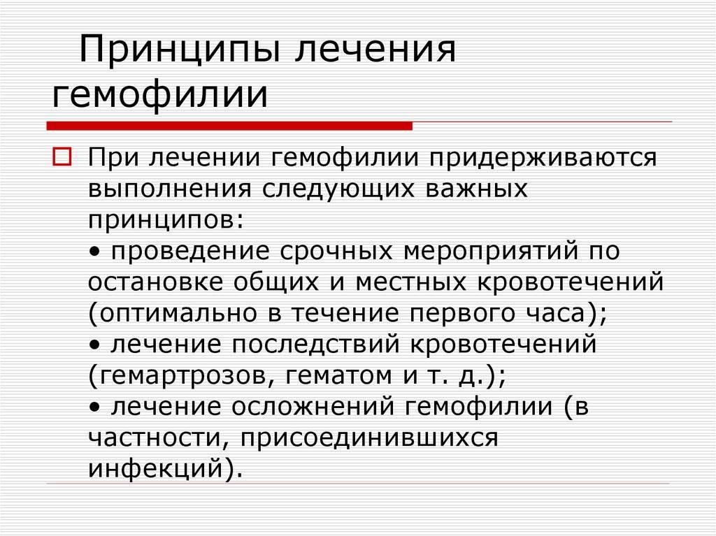 Гемофилия: проблемы возникают потому, что болезнь слишком хорошо лечат | милосердие.ru