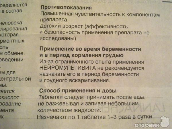 Таблетки нейромультивит: инструкция по применению, цена, отзывы на форумах, аналоги - medside.ru