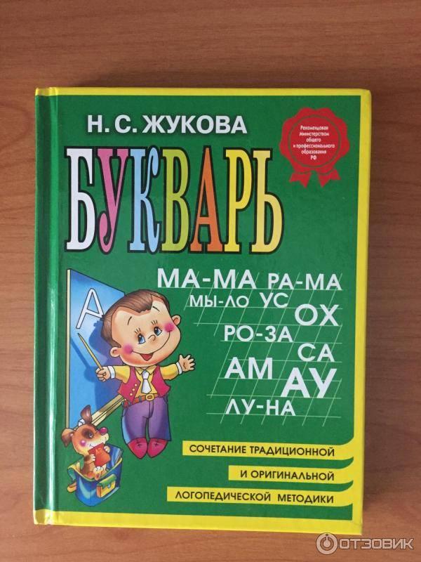 Как научить ребенка чтению: обучение по букварю жуковой, методики зайцева, узоровой-нефедовой