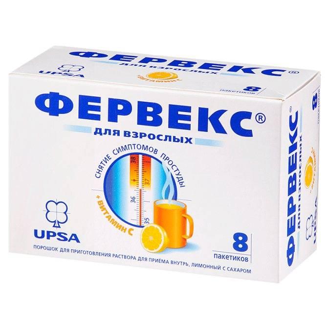 Фервекс для детей - купить, цена в аптеках, аналоги, отзывы, инструкция по применению - поиск лекарств