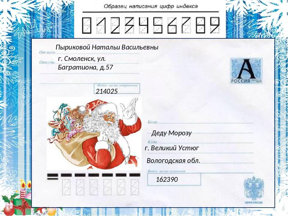 Как написать письмо деду морозу в великий устюг (образец текста), чтобы он ответил и прислал подарок точный адрес.   семья и мама