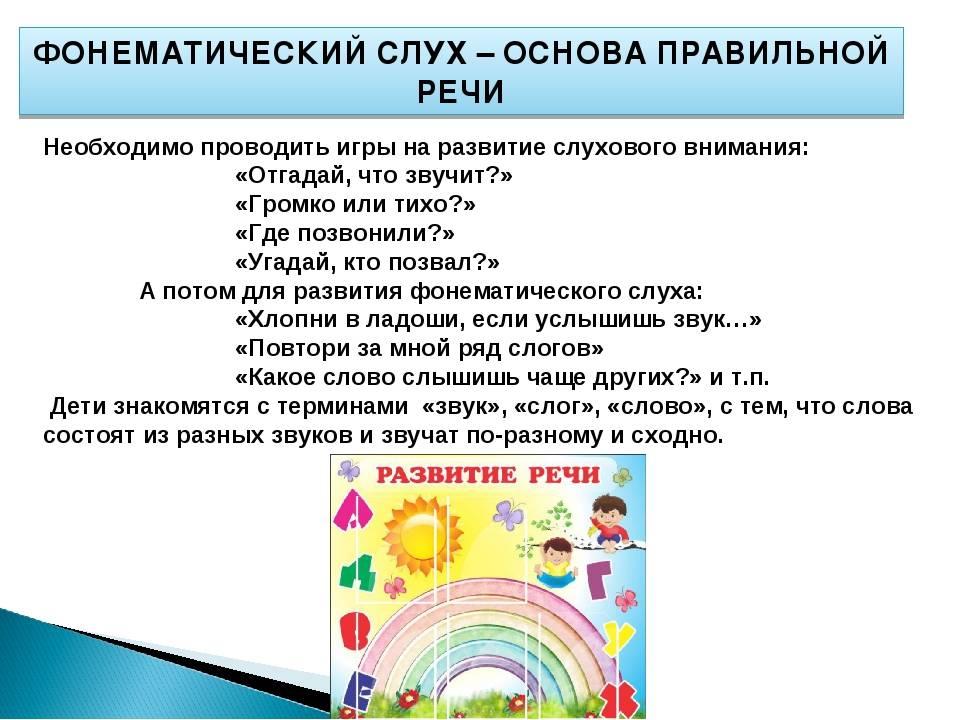 Развитие фонематического слуха у детей 4-5-6 лет