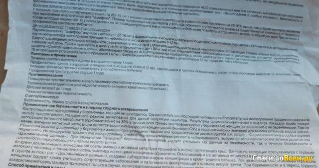 Тамифлю: инструкция по применению, цена в аптеке, отзывы при приеме детьми, аналоги - medside.ru