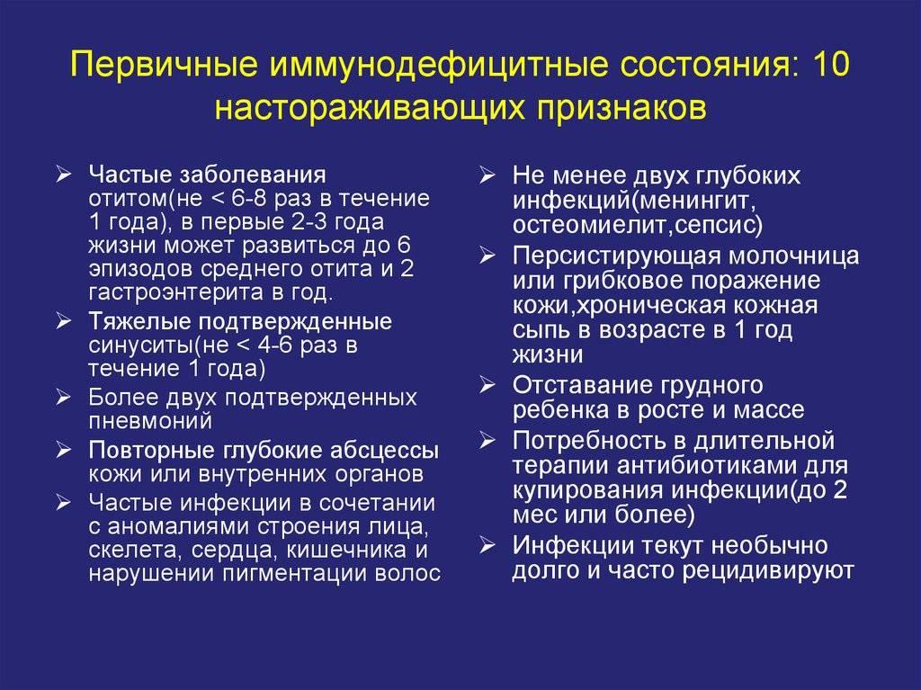 Первичный иммунодефицит (пид). причины, диагностика, лечение