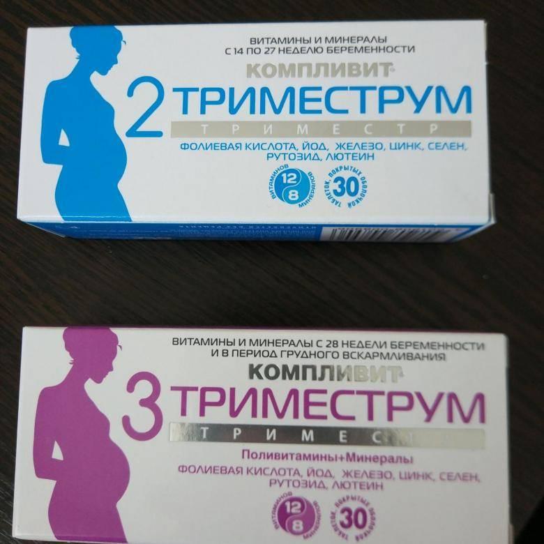 Витамины для беременных 2 триместр: какие лучше и как правильно выбрать