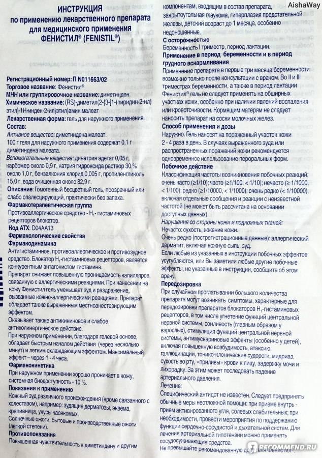 Детский бальзам «cпасатель»: инструкция по применению мази для детей и грудничков, состав, отзывы о креме