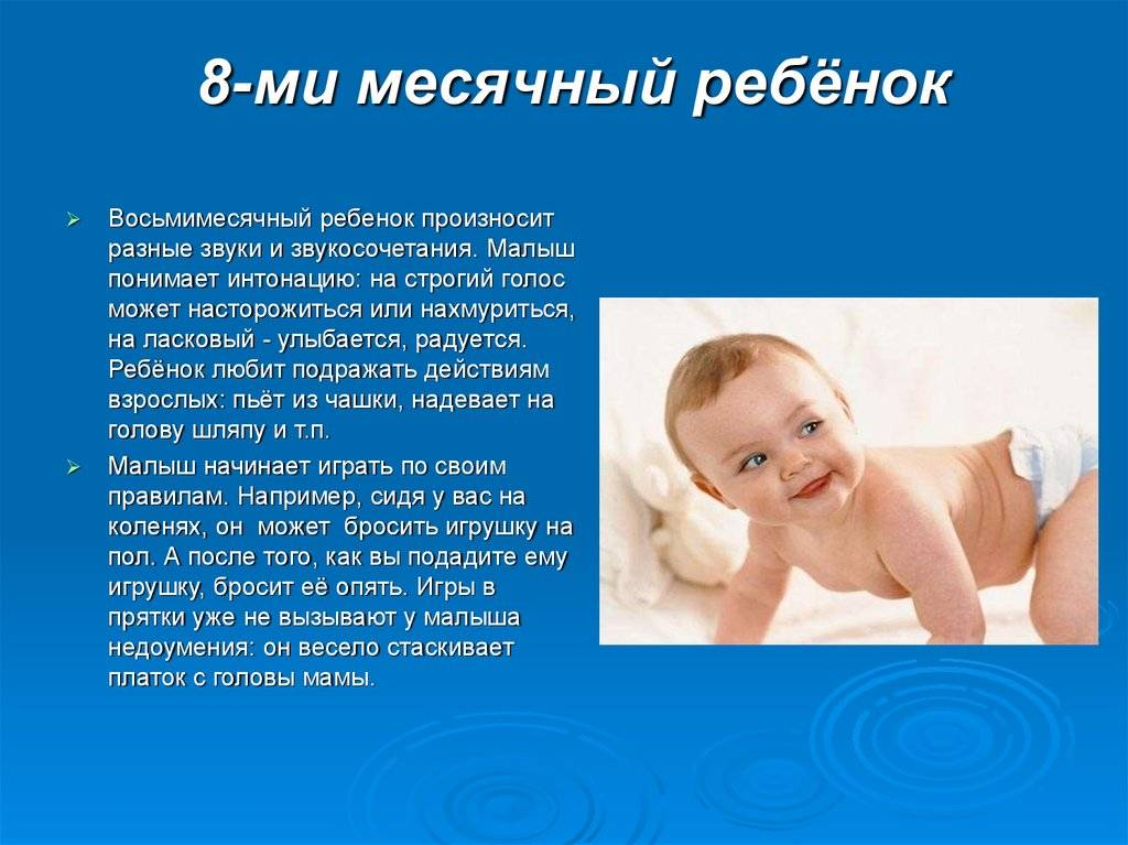 Что должен уметь ребенок в 8 месяцев (мальчик и девочка) и как пережить шестой скачок роста и развития