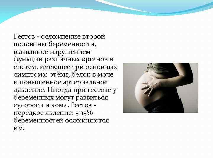 Признаки и симптомы гестоза при беременности, лечение и профилактика