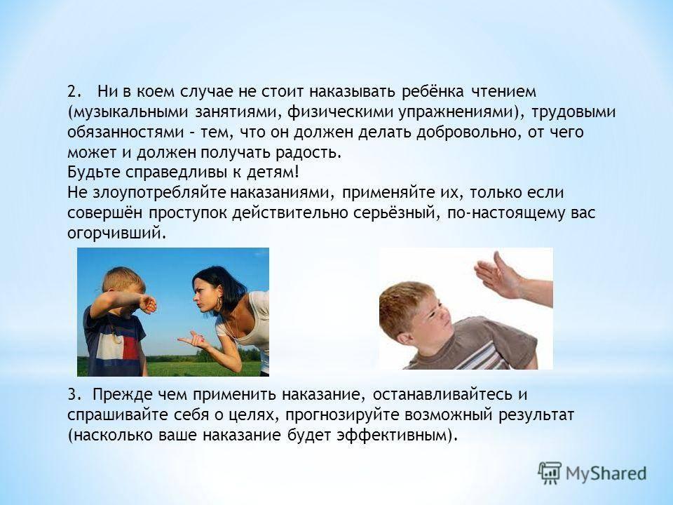 Нужно ли наказывать ребенка за случайные проступки