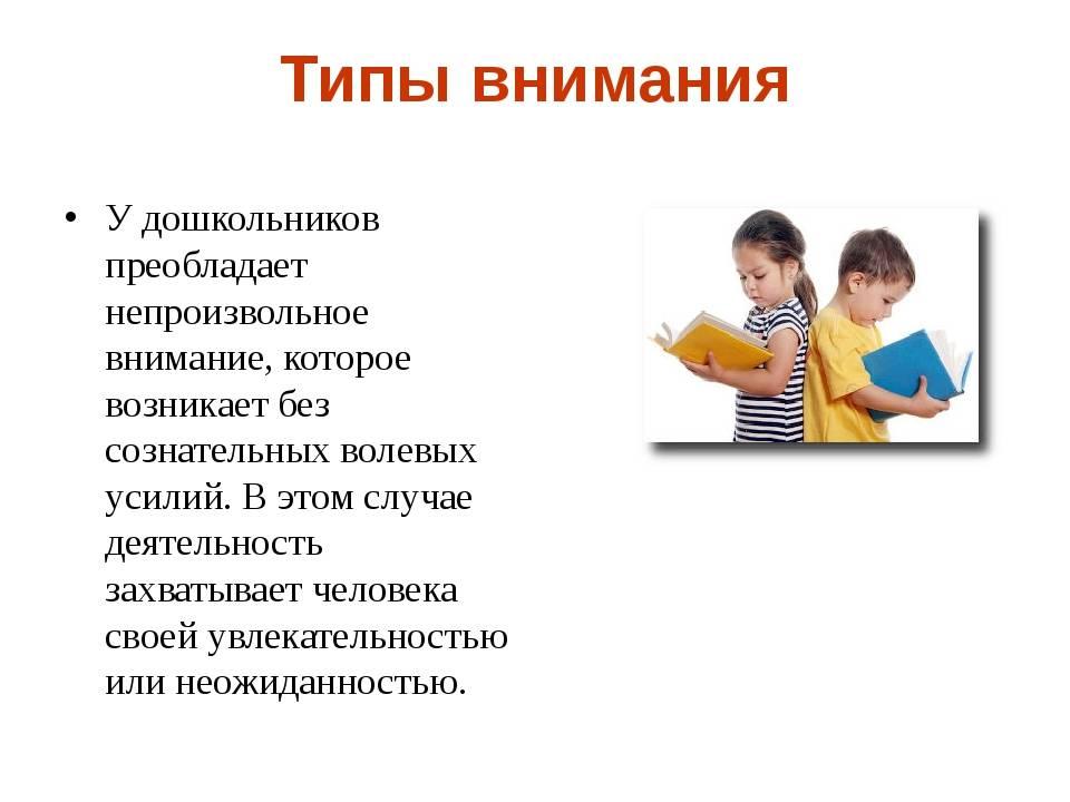 Как научить ребенка концентрироваться: техники и приемы - разное  - опыт работы пользователей - образование, воспитание и обучение - сообщество взаимопомощи учителей педсовет.su
