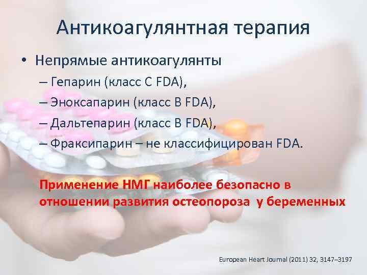 Тромбофилия. лечение генетической, наследственной, врожденной тромбофилия. симптомы тромбофилии.
