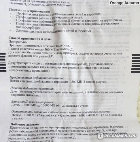 Цетрин - официальная инструкция по применению препарата против аллергии