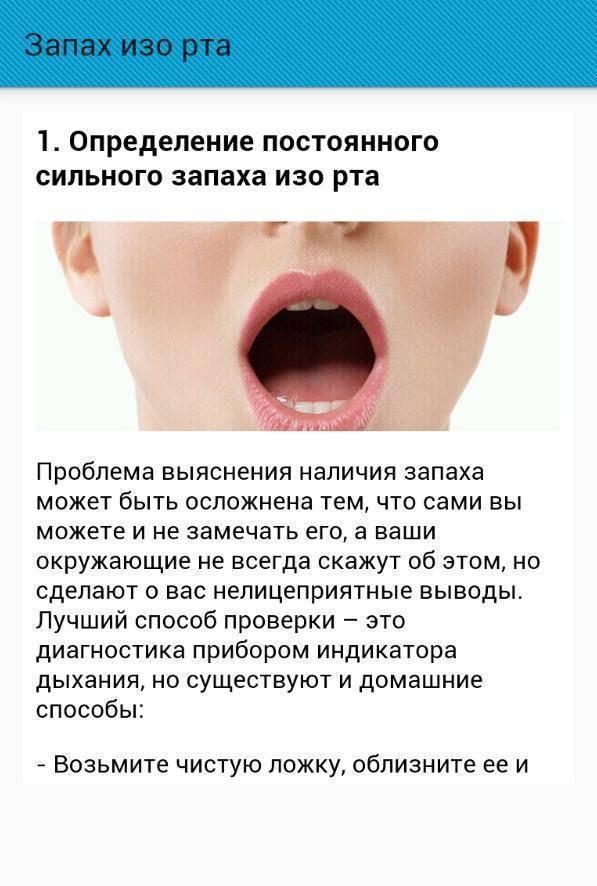 Запах изо рта у ребенка и взрослого: причины, как избавиться от запаха – напоправку