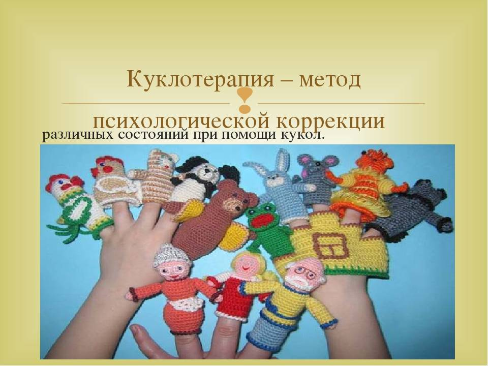 Куклотерапия в качестве психологической помощи ребенку