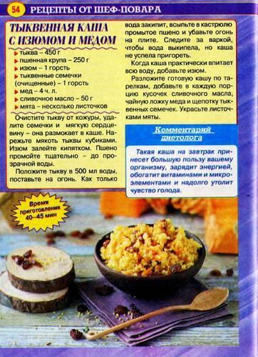 Пшенная и пшеничная каши для ребенка 1 года