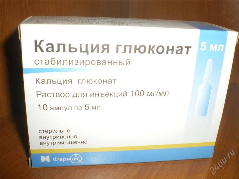 Эффективен ли кальций при аллергии?