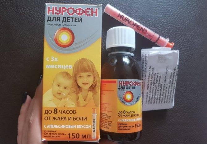 Инструкция по применению нурофена при прорезывании зубов и зубной боли у детей и взрослых, показания и противопоказания