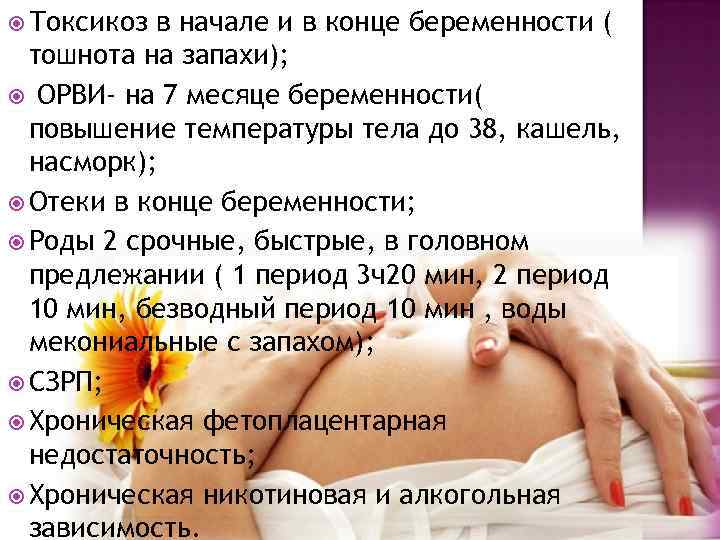 Биохимическая беременность