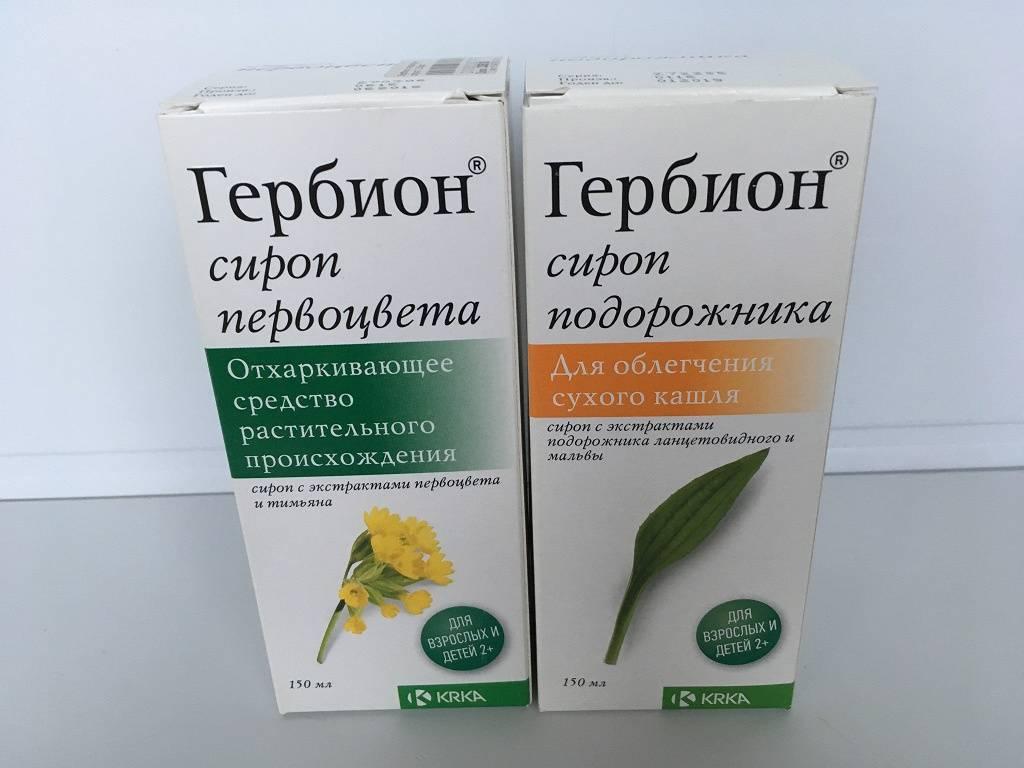 Гербион® - фитоэксперт в лечении кашля