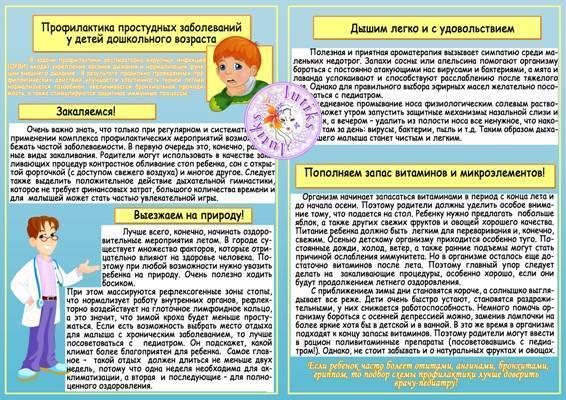 «береги свое здоровье». конспект занятия по профилактике гриппа в старшей-подготовительной группе