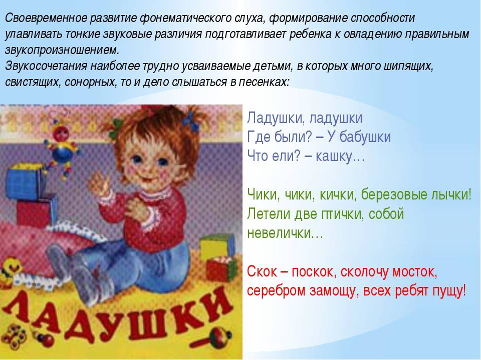 Игры на развитие фонематического слуха и закрепление правильного произношения у детей 3-4 лет