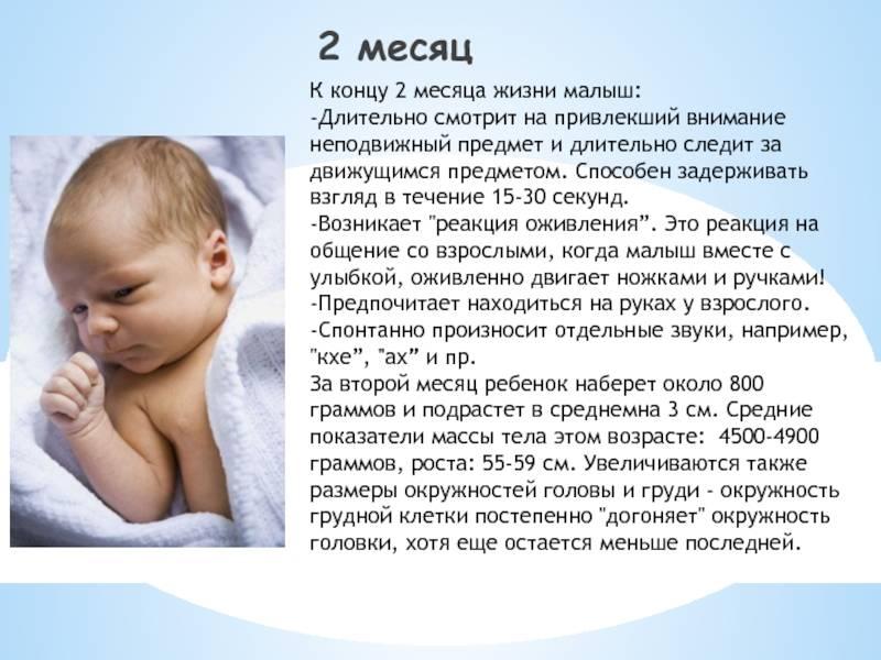 Что должен уметь ребенок в 1 месяц: развитие новорожденного малыша