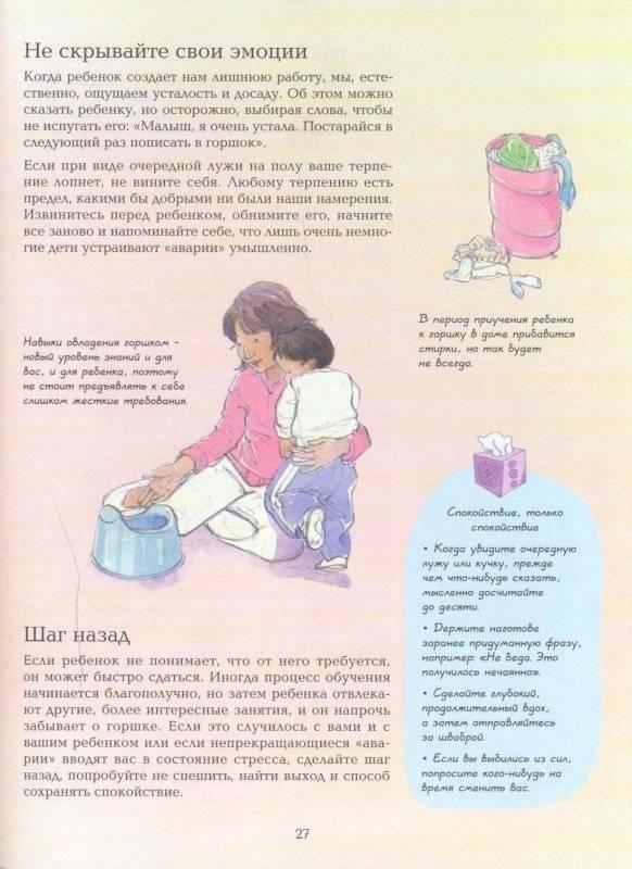 Как приучить ребенка к горшку за 7 дней по системе «довольный малыш» - топотушки