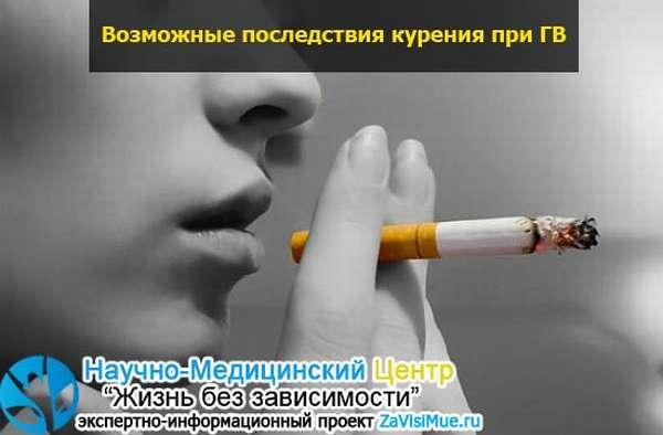 Курение при грудном вскармливании: влияние на мать и ребенка