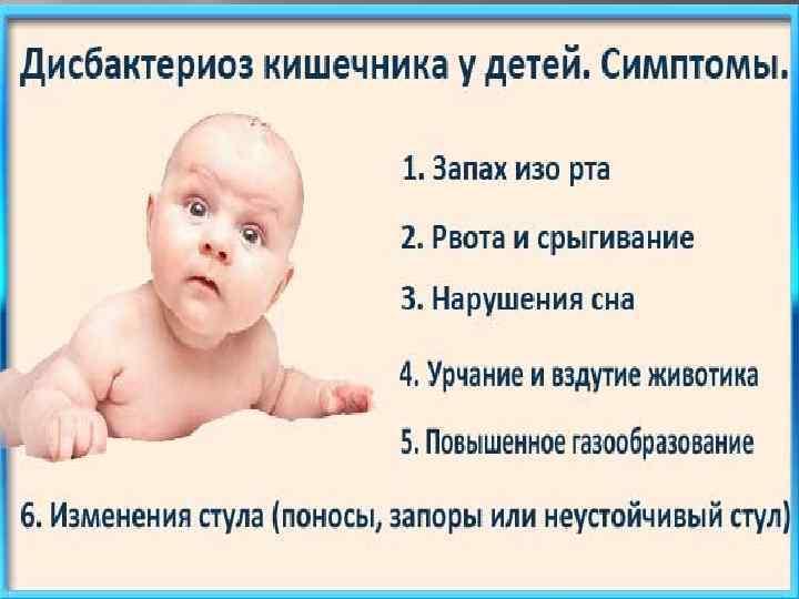 Профилактика дисбактериоза у ребенка