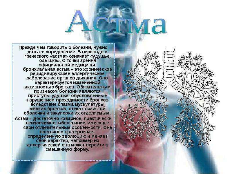 Бронхиальная астма у детей и взрослых - причины, симптомы, диагностика, лечения