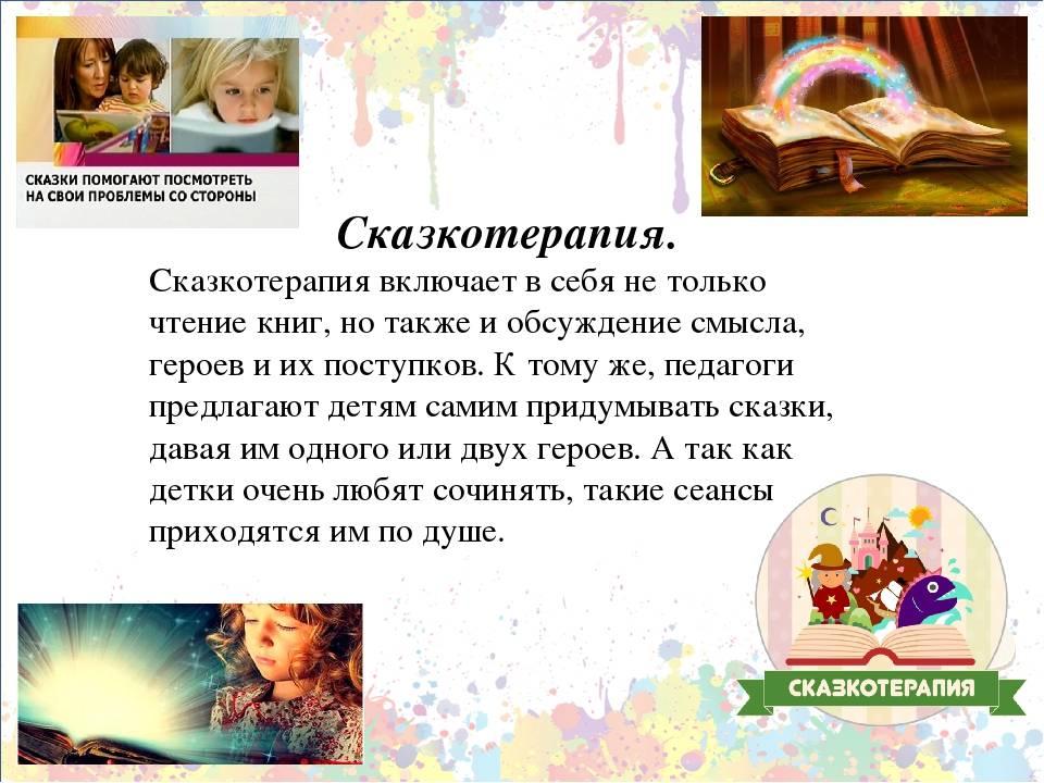 Сказкотерапия как средство работы с детскими страхами у дошкольников