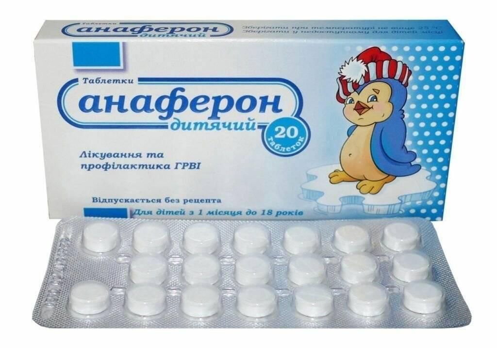 ➤ противовирусное средство для детей 8 лет
