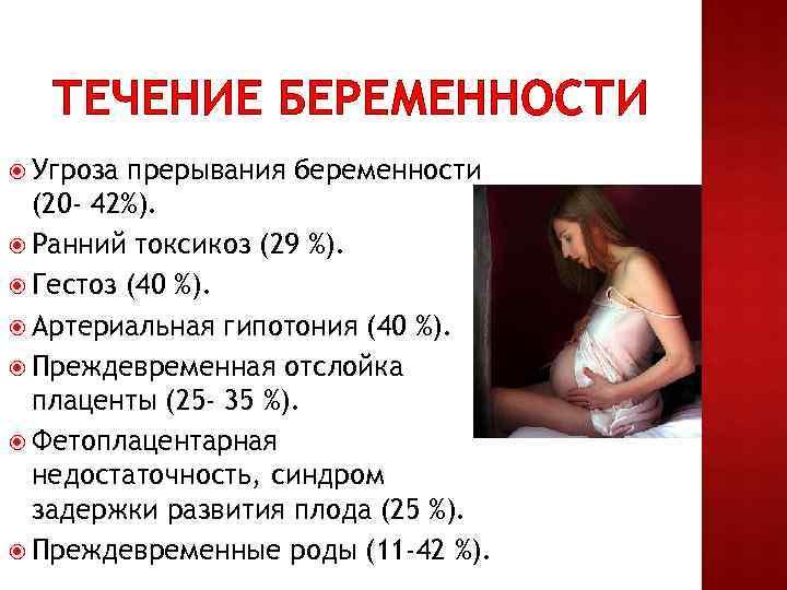 Неразвивающаяся беременность: причины, патогенез, симптомы, последствия, лечение