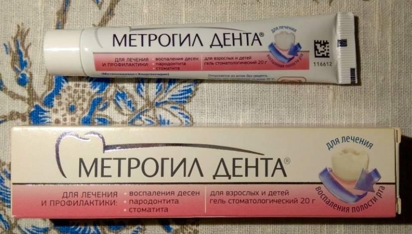 Метрогил дента. инструкция по применению. справочник лекарств, медикаментов, бад