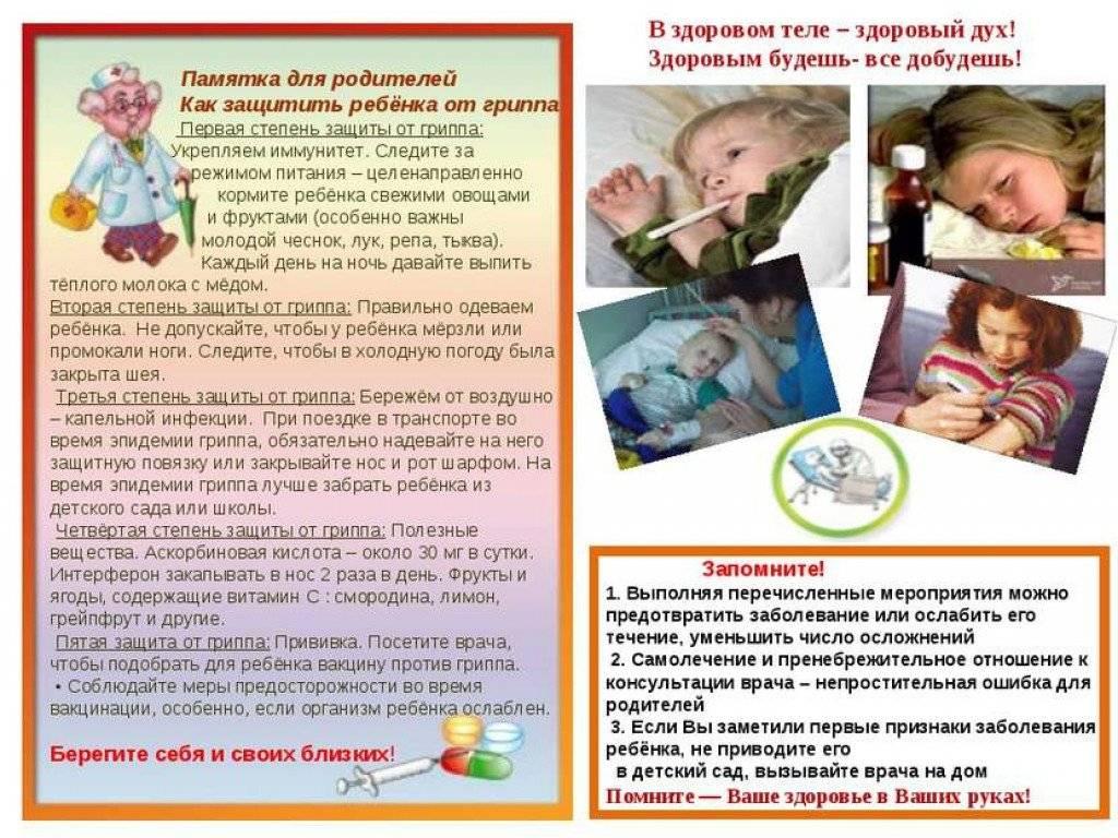 План мероприятий по проведению профилактики гриппа и орви для младшей разновозрастной группы