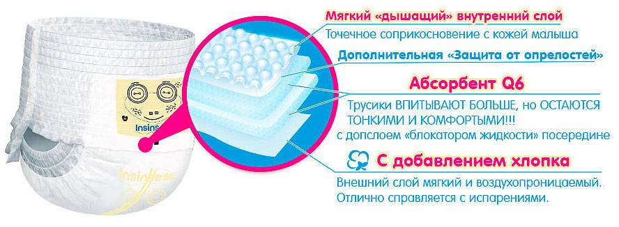 Подгузники incense: трусики и памперсы incense q5 и q6, отзывы