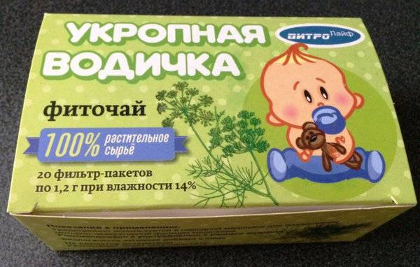 Как заваривать укроп для новорожденных от коликов: применение укромной травы и семени, как приготовить отвар правильно и как давать его малышу