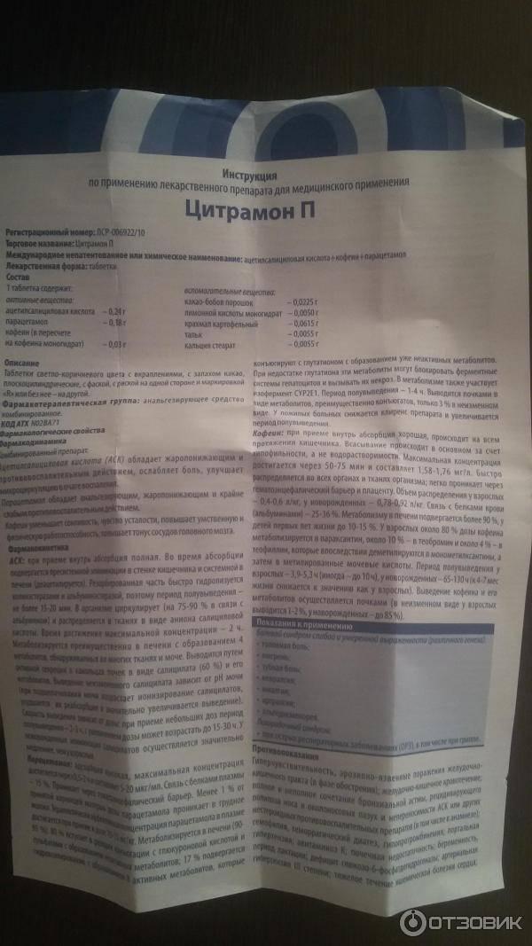 Парацетамол от боли : инструкция по применению   компетентно о здоровье на ilive