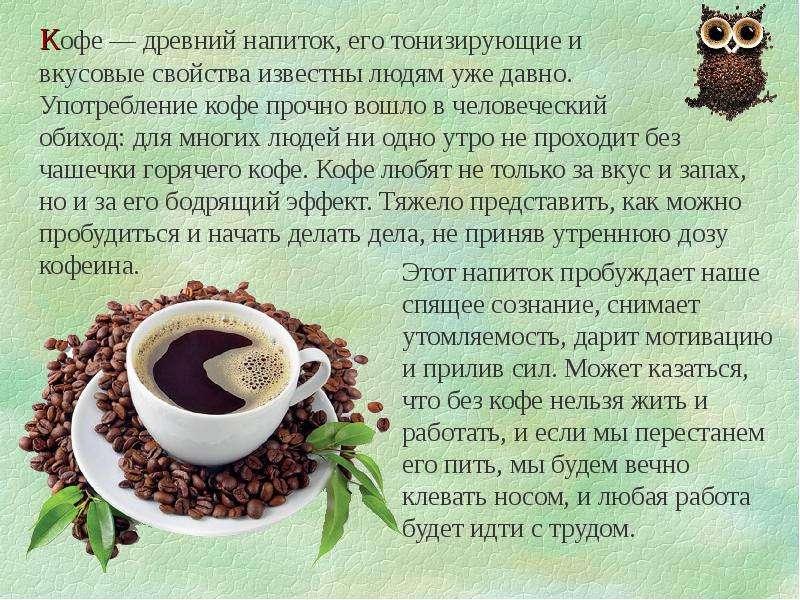 Можно ли кофе при грудном вскармливании: кормящим мама в первые месяцы, с молоком, без кофеина, не будет ли вреда новорожденному?